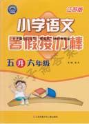 2017年江苏版小学语文五升六年级暑假接力棒答案