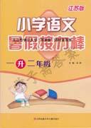 2017年江苏版小学语文一升二年级暑假接力棒答案