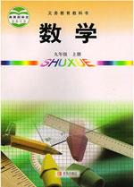 青岛版六三制数学九年级上册