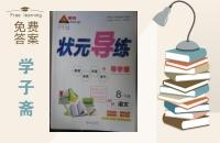 2016年黄冈状元导练导学案八年级语文下册人教版答案