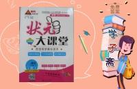 2015黄冈状元成才路状元大课堂九年级语文上册人教版答案