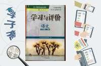 学习与评价八年级语文上册人教版答案