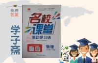 2016年名校课堂滚动学习法九年级物理下册沪粤版答案