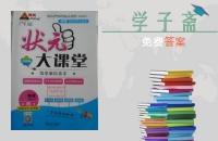 2016年黄冈状元成才路状元大课堂八年级物理下册人教版答案