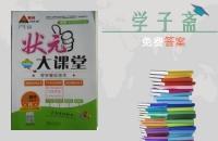 2016年黄冈状元成才路状元大课堂八年级数学下册人教版答案
