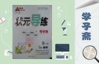 2016年黄冈状元导练导学案八年级数学下册湘教版答案