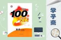2015年黄冈100分闯关七年级下册英语人教版答案