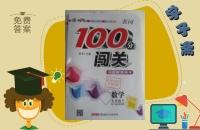 2016年黄冈100分闯关七年级数学下册人教版答案