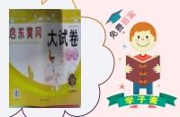 2016年启东黄冈大试卷九年级语文下册江苏版答案