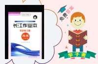 2016长江作业本同步练习册物理八年级下册北师大版答案