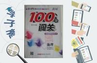 2016年黄冈100分闯关七年级地理下册人教版答案