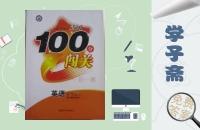 黄冈100分闯关一课一测七年级英语下册外研版答案