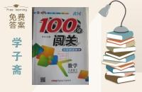 2016年黄冈100分闯关八年级数学下册北师大版答案