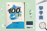黄冈100分闯关一课一测九年级物理下册苏科版答案