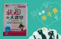 2016年黄冈状元成才路状元大课堂六年级语文下册人教版答案