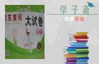 2016年启东黄冈大试卷九年级数学下册苏科版答案