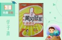 黄冈冠军课课练五年级语文下册人教版答案