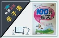2016年黄冈100分闯关六年级语文下册人教版答案