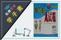 2016年启东黄冈大试卷五年级数学下册江苏版答案