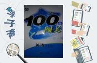 黄冈100分闯关一课一测九年级英语下册人教版答案