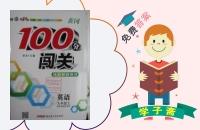 2016年黄冈100分闯关九年级英语下册外研版答案
