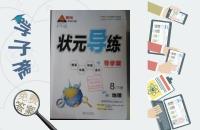 2016年黄冈状元导练导学案八年级地理下册人教版答案