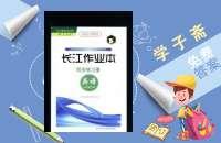 2016长江作业本同步练习册英语八年级下册人教版答案
