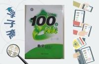 黄冈100分闯关一课一测八年级数学下册青岛版答案