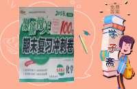 2015年聚能闯关期末复习冲刺卷九年级化学上册沪教版答案
