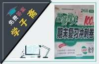 2016年聚能闯关期末复习冲刺卷九年级化学下册沪教版答案