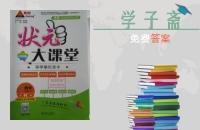 2016年黄冈状元成才路状元大课堂七年级数学下册人教版答案