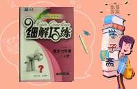 2015年细解巧练七年级语文上册苏教版答案
