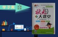 2016年黄冈状元成才路状元大课堂六年级英语下册外研版答案