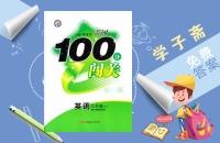 2015年黄冈100分闯关八年级下册英语人教版答案