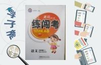 黄冈金牌之路练闯考五年级语文下册语文版答案
