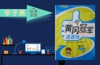 黄冈冠军课课练五年级数学下册青岛版答案