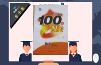 黄冈100分闯关一课一测七年级数学下册青岛版答案
