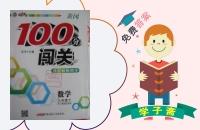2016年黄冈100分闯关九年级数学下册人教版答案