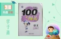 黄冈100分闯关六年级语文下册江苏版答案
