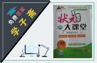 2016年黄冈状元成才路状元大课堂九年级数学下册人教版答案