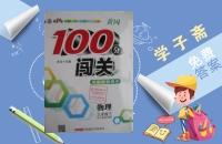 2016年黄冈100分闯关九年级物理下册人教版答案