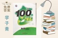 黄冈100分闯关一课一测八年级物理下册苏科版答案