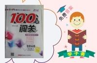 2016年黄冈100分闯关七年级思想品德下册人教版答案