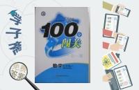 黄冈100分闯关一课一测九年级数学下册青岛版答案