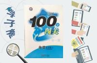 黄冈100分闯关一课一测九年级化学下册沪教版答案