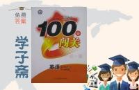 黄冈100分闯关一课一测七年级英语下册人教版答案