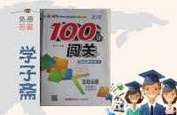 2016年黄冈100分闯关八年级思想品德下册人教版答案