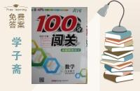 2016年黄冈100分闯关九年级数学下册青岛版答案