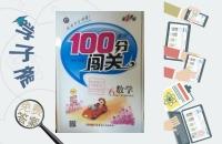 2016年黄冈100分闯关六年级数学下册人教版答案