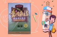 新黄冈兵法同步考试兵法七年级下册数学沪科版答案